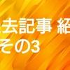 ネット・発信と活動におけるコスト② -100記事突破記念…過去記事紹介その3