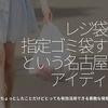 346食目「レジ袋を指定ゴミ袋にするという名古屋のアイディア」ちょっとしたことだけどとっても有効活用できる素敵な発想