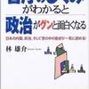 所得税は自治体から流出する。情報屋と興信所。(*^_^*)