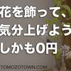 花を飾って 気分を上げよう しかも0円