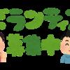 日本語教師ボランティアは、収入を得るべきか