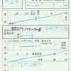 東急電鉄  出札補充券 2