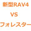 新型RAV4と、フォレスターを、比較!デザイン、パワー、燃費、サイズ、大きさ、価格など。どっちが良い?