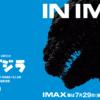 映画「シン・ゴジラ」2回目で、初のIMAX
