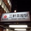 三軒茶屋「 東京餃子楼 三軒茶屋店 」三茶で餃子ならこの店!地元に愛される餃子屋!(餃子1軒目)