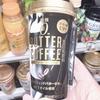 お手軽ダイエット飲料になるか?!注目のファミマの『グラスフェッド バター コーヒー』とは