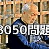 「8050問題」引きこもりの生きる意味とは