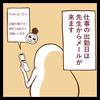 漫画家アシスタント回顧録~連絡~