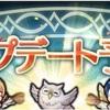 【FEH】アップデート予告 4.10.0