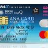 ANA TOKYUカードの申込が殺到している話 申し込みから到着まで1か月以上かかる!?