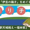 「伊豆の踊子」をめぐる旅【道の駅天城越え~福田家】VOL.2