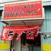 ラーメン専門店いのよし(鳥取県倉吉市)牛骨塩ラーメン