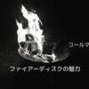 コールマンの焚き火台「ファイアーディスク」。実際に使って感じた魅力をご紹介します。