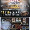 【遊戯王】PRISMATIC GOD BOXのカードプロテクターとボックスの詳細が判明!現在の在庫状況は?相場がまた1万円超えのプレミア価格に・・・・