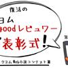 """このレビューは要チェック! 復活のカクヨムgoodレビュワー""""大""""表彰式!【第四回】"""