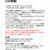 【FGO】レアプリと生贄サーヴァント