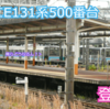 【鉄道ニュース】JR東日本相模線・横浜線用E131系500番台が登場!・【その他】「『Rail Fan Voice』NEWS LETTER」