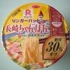 低糖質商品レビュー:32 リンガーハットの長崎ちゃんぽん糖質30%オフ