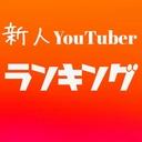 新人YouTuberランキング