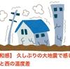 【違和感】 久しぶりの大地震で感じた東と西の温度差