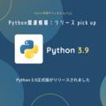 Python 3.9が正式版がリリースされました