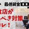 【令和時代の飲食店の正しいはじめ方】最低賃金1000円時代を生き抜く!