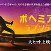 【映画】「ボヘミアンラプソディー」を観てきました【感想】