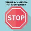 「激安通販タイヤ→持ち込み」でのタイヤ交換の注意点!タイヤフッドの方が100倍おすすめ!