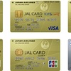 JALカード会員が使うべきウォーターサーバー