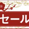 2019年 初売り情報 〜カメラ関連〜