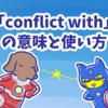 1分で覚える「conflict with 〜」の意味と使い方