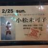 小松未可子LIVE TOUR「小松の夜のパレード 2018春」全5公演感想。