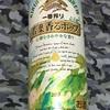 キリンビールの若葉香るホップを飲んでみたよ!