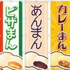 中華まんの王道文言が新登場!「ピザまん」「あんまん」「カレーまん」のぼりです!