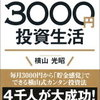 「3000円投資生活」という本が流行っていますが私は月々3000円分本を読んで自分に投資します