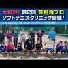 【ソフテニ・タイムズ】大好評! 芳村プロのソフトテニスクリニックをルーセントテニスクラブ柏で開催