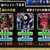 level.1425【白い霧】第180回闘技場ランキングバトル4日目