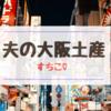 お笑いが好きな夫の大阪土産。ほとんどが「すちこ」!?