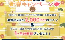 ネイティブキャンプの新春キャンペーンがもうすぐ締め切り!