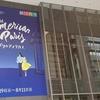 華麗なダンスに魅了された劇団四季の『パリのアメリカ人』