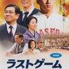 【映画感想】『ラストゲーム 最後の早慶戦』(2008) / 戦時下の青春の輝きを描く感動作