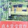 西條奈加『心淋し川』を読む ~ さすが「直木賞」受賞作品ですね、読んでよかった!