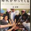辻正矩『小さな学校の時代がやってくる』(築地書館)を読みました。