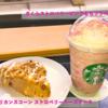 【スタバ新作】「さくらストロベリーピンクもちフラペチーノ」無料カスタマイズでさらにモチモチ食感