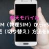 楽天モバイルのnanoSIMからeSIMへの切り替え方法を紹介 手数料無料、即日開通可能!