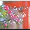 読書日記 ~快活こそ悟り! -2