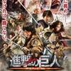 映画『進撃の巨人 ATTACK ON TITAN』評価&レビュー【Review No.094】