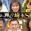 ★テレビ「秘密のケンミンSHOW」2時間SPで「ぶっ翔んで埼玉」。