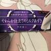 井村屋:やわもちアイスFruitsメロン&バニラ/やわもちアイス黒ごまカップ/やわらか仕立てミルクあずき/ホワイト生チョコもち