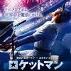 「ロケットマン」 ★★★★ 4.0
